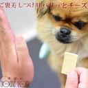 愛犬に ご褒美しつけ用 パリッとチーズ※愛猫にもご利用いただけます