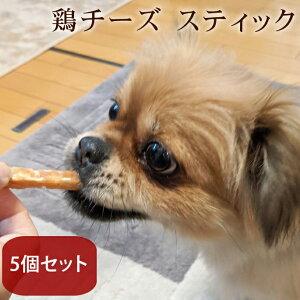 愛犬用おやつ 食べないはずない!? 鶏チーズスティック 5個セット