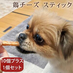 愛犬用おやつ 食べないはずない!? 鶏チーズスティック 10個プラス1個セット