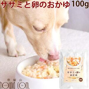 愛犬の安心レトルトごはん 低カロリーササミと卵のおかゆ100g 犬用 無添加 国産 低脂肪 低カロリー 乳酸菌入り 消化にやさしい 一般食 やわらかいのでシニアにも ささみ 玉子が
