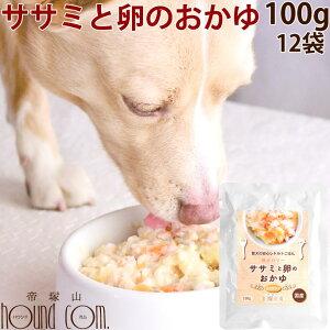 愛犬の安心レトルトごはん 低カロリーササミと卵のおかゆ100g12袋セット 犬用 無添加 国産 低脂肪 低カロリー 乳酸菌入り 消化にやさしい 一般食 やわらかいのでシニアにも ささ