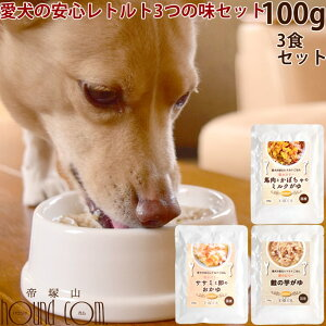 愛犬の安心レトルトごはん 低カロリー3つの味セット 100g×3袋 (ササミと玉子のおかゆ、馬肉とかぼちゃのミルクがゆ、鮭の芋がゆ各1袋) 犬 無添加 国産 低脂肪 低カロリー 乳酸