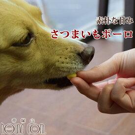犬用おやつ 無添加 さつまいもボーロ【無添加おやつ】
