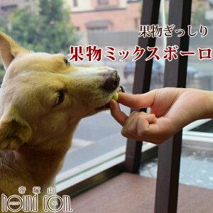 犬用おやつ|無添加 果物ミックスボーロ 70g【無添加おやつ】国産 子犬 シニア ご褒美