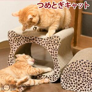 猫用つめとぎ 段ボール 猫ちゃん大好き つめとぎ キャット【またたび付】ダンボール つめみがき爪磨き ねこ 猫 ベット おもちゃ 家 ネコ おしゃれ インテリアにも猫 爪とぎ 猫の爪とぎ 猫の