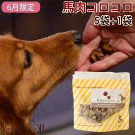 【6月限定】犬用おやつ 馬肉コロコロステーキ 5袋+1袋セット 無添加おやつ 犬用無添加ジャーキー 馬肉 小型犬 ご褒美 栄養 【a0107】