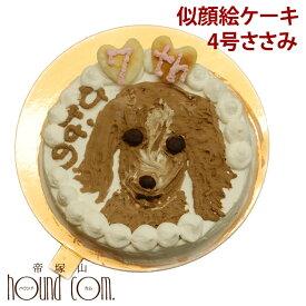 犬 似顔絵ケーキ 4号 ささみ ササミ 犬 誕生日ケーキ 手作り 低カロリー ペット用バースディケーキ オーダー【a0193】※4号は1頭のみとなります