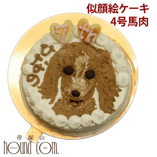 犬 似顔絵ケーキ 4号 馬肉 犬 誕生日ケーキ にがおえ オーダー【ギフト 贈り物 バースデイ オンリーワン 思い出 バースディ 写真 ケーキ 似顔絵 スイーツ【a0194】