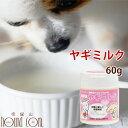 ヤギミルク 60g 無添加 ゴートミルク 粉末 パウダー 犬 猫 子犬 老犬 シニア カルシウム タウリン 手作り食 やぎミ…