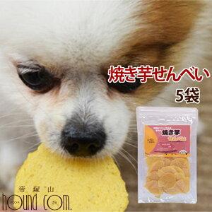 犬 おやつ 無添加 国産手作り 焼き芋 さつまいも 安心の自然のおやつ 保存料不使用 紅はるか おいも|愛犬用 焼き芋せんべい 5袋セット ジャーキのチキンやビーフにアレルギーがある愛犬に