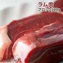 犬用 生肉 ラム肉 500g ブロック 羊肉【a0031】 高齢犬 シニア