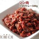 犬用 冷凍生肉 シシ肉ミンチ 小分けトレー500g 便利な少量パック 食べ切り 高タンパク 高カロリー500g 犬の生肉 犬用…