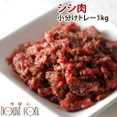 犬用 冷凍生肉 シシ肉ミンチ 小分けトレー 1kg 便利な少量パック 食べ切り 高タンパク 高カロリー 犬用生肉 ドッグフ…