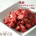 【クーポン配布中】犬用 生 冷凍 グルコサミン入り 馬肉小分けトレー 5kg +500g 送料無料 ミンチ 粗挽き 新鮮 手作り食 トッピング 【a0016】