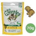 Greenies-cat-chicken