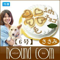 犬ケーキHappyCloverケーキ6号ささみ中型犬大型犬ペットの誕生日ケーキ無添加ドッグフード手作り食【a0180】