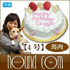 犬用ケーキFOOTMARKケーキ4号馬肉犬誕生日ケーキバースディケーキ名入れケーキデコレーション【a0179】