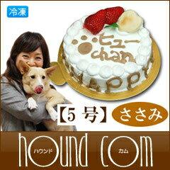 犬ケーキ誕生日ハッピーデーケーキ5号ささみササミ中型犬野菜肉の手作りケーキ【a0176】