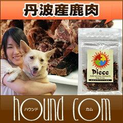 犬 おやつ Piece丹波鹿肉ジャーキー 国産無添加 低カロリーで子犬 老犬にもおすすめ ドッグフード【a0165】