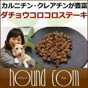 Houndcom tge 090981