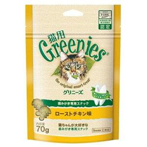 猫用グリニーズ ローストチキン味