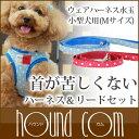 ペット用ハーネス ASHUウェアハーネス水玉&リードセット Mサイズ(小型犬用)