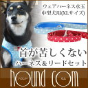 ペット用ハーネス ASHUウェアハーネス水玉&リードセット XLサイズ(中型犬用)