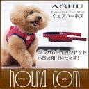 ペット用ハーネス ASHUウェアハーネス ギンガムチェックセット Mサイズ(小型犬用)