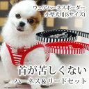 小型犬 ASHU ウェアハーネス ボーダー セットS 送料無料 老犬 子犬【ハーネス ウェア 犬用リード 犬ハーネス チワワ トイプードル パグ おしゃれ ダックス 犬用ハーネス 胴輪 犬のハーネス