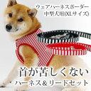 犬 ハーネス ウェアハーネス ボーダー XL 中型犬 肌に優しい布製 服型 ベストハーネスおしゃれ胴輪でアレルギーの子に…
