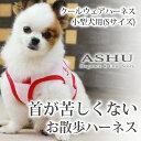 犬 ハーネス 小型犬 ASHU クーリングウェアハーネス S トイプードル チワワ マルチーズ ペットのクールビズに クールベスト代わりにおしゃれな服型ハーネスハーネス 犬 ハーネスリード ハーネス