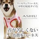 ハーネス 中型犬 ASHU クーリングウェアハーネス XL 柴犬 コーギー ボーダーコリー 夏のお散歩におすすめのクール生地 ソフトで痛くないので老犬や喉の弱い...