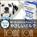 犬用牛乳 国産プレミア やさしいミルク 犬用ミルク 200ml×24個セット乳糖分解酵素入りでお腹を壊さずアレルギーにも安心濃厚ペット用ミルクのやさしいみるく