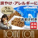 トライプドライ ドッグフード ラム 11.34kg【アレルギー 偏食 お試し サンプル 小食 お腹 柴犬 子犬 免疫 下痢 いぬ …