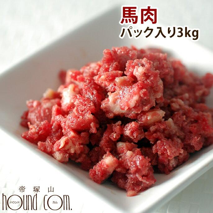 猫犬 馬肉 生馬肉 粗挽き 3kg 酵素 プロバイオティクス オメガ3補給 ペット 生肉 生食ローフードとして お徳用 ミンチ【a0014】