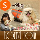 犬用 ライフジャケット S 小型犬 中型犬 〜9kg