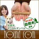 犬用おもちゃ 天然木デンタルダンベルSS 小型犬 歯磨き 噛むおもちゃに安全な木のおもちゃ 国産 山桃の木 口臭 歯石予防 子犬【a0270】