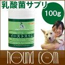 犬 サプリメント 乳酸菌 イーストスリム 100g 老犬 子犬にもおすすめ 酵素【a0004】