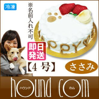 Dog Birthday Cakes On The Same Day That Pets Cake Shipping Happy 4 Tenders For Decorating
