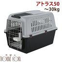 ペットケージ アトラス 50 大型犬 クレート 訓練やペットキャリーとして移動や飛行機におすすめ 送料無料 ペットゲー…