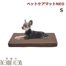 老犬用 ペットケアマットNEO Sサイズ シニア犬 爽快潔リビング 高反発 床ずれ ヘルニア 老犬 高反発マットレス 床ずれ ベッド