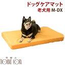 老犬用 ドッグケアマットMDXサイズ  シニア犬 爽快潔リビング