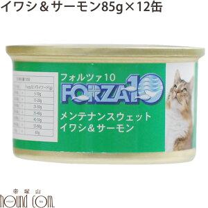 FORZA10 メンテナンス缶 イワシ&サーモン 85g×12缶セット キャットフード 猫缶 フォルツァ10 フォルザ10 缶詰 ジュレ ウェットフード【ねこ缶 ペット ウェット フード ウエットフード ネコちゃ