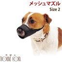 犬のしつけに メッシュマズル No.2 ペット用品 ペットグッズ 犬用品 犬 いぬ イヌ 口輪 無駄吠え防止グッズ お散歩 …