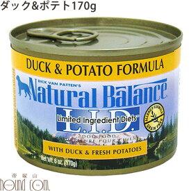 ナチュラルバランス ダック&ポテト ドッグ缶フード 170g 犬用 缶詰 ドッグフード ペットグッズ 犬 用品 ペットフード 健康 栄養 フード 犬の餌 犬のえさ ウェットフード 缶詰め ごはん Natural Balance