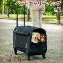 ペットキャリーバッグ L型 中型犬 キャスター付コロコロキャリーケース 軽量でショルダー対応 旅行や移動用ペットカー…