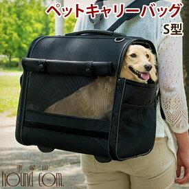 ペットキャリーバッグ S型 リュック ショルダー ペットカートになるキャスター付コロコロキャリーケース 小型犬 猫用 軽量なので旅行や移動に 送料無料 after0307