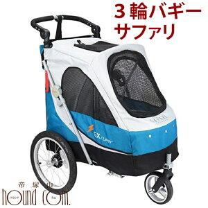【お取り寄せ商品】ペットカート 大型 3輪バギー サファリ  30kgまで 小型〜大型犬用