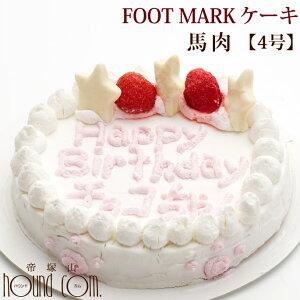 犬用ケーキ FOOT MARK ケーキ 4号 馬肉 誕生日ケーキ 名入れデコレーション 無添加おやつ 犬のケーキ ペット用ケーキ ペット用品 ペットのケーキ プレゼント ASHU ペットおやつ 犬のおやつ 犬用