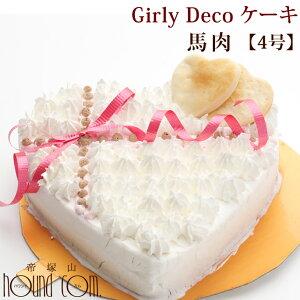 犬用 誕生日 ケーキ Girly Deco 4号 馬肉 砂糖不使用 無添加犬のケーキ 犬用ケーキ ペット用ケーキ ペット用品 ペットのケーキ プレゼント ASHU 犬用品 愛犬用 わんちゃん 誕生日プレゼント 犬ケ